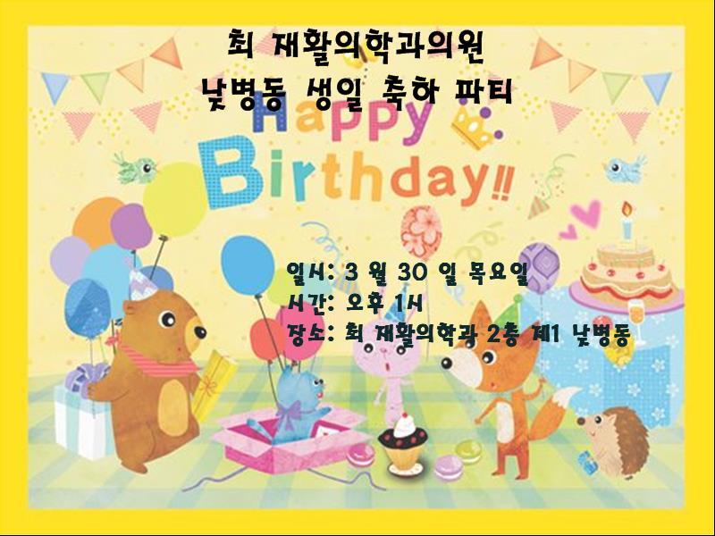 낮병동 생일 축하 파티