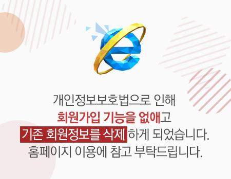 회원정보 삭제 안내