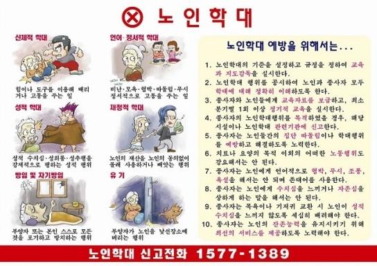 노인학대예방